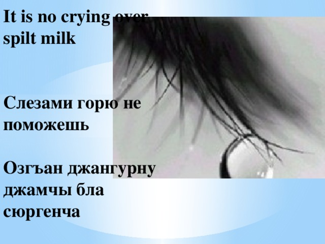 началу картинки на тему слезами горю не поможешь свою любовь вот