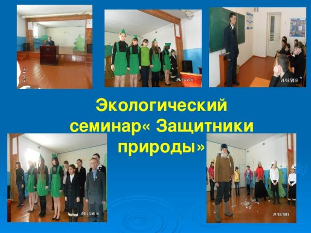 Экологический семинар« Защитники природы»