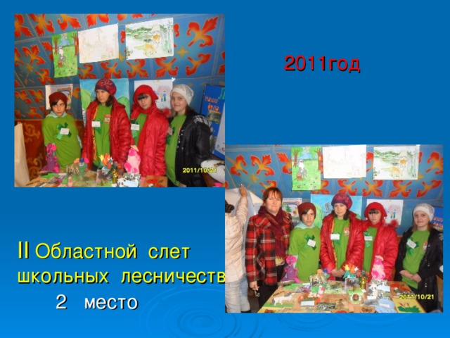 2011год ІІ Областной слет школьных лесничеств 2 место