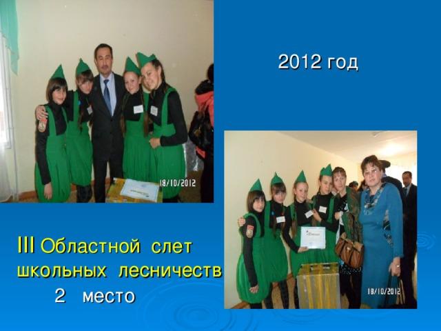 2012 год ІІІ Областной слет школьных лесничеств 2 место
