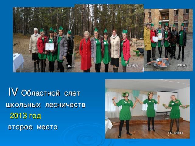 ІV Областной слет школьных лесничеств   2013 год   второе место