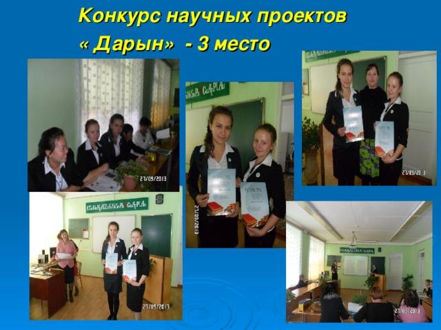 Конкурс научных проектов « Дарын» - 3 место