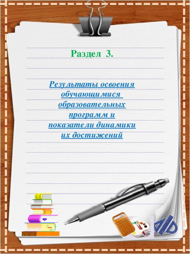 Раздел 3.   Результаты освоения обучающимися образовательных программ и показатели динамики их достижений