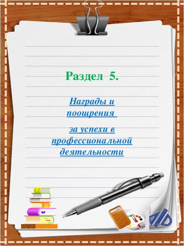 Раздел 5.  Награды и поощрения за успехи в профессиональной деятельности