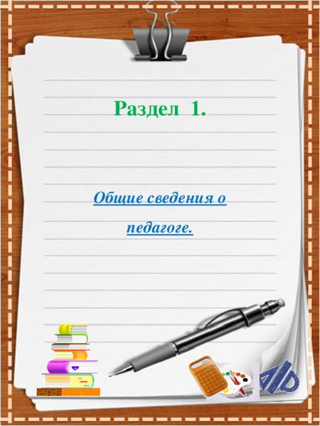Раздел 1.  Общие сведения о педагоге.