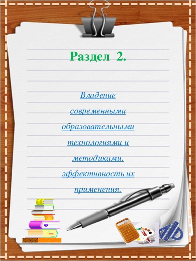 Раздел 2.  Владение современными образовательными технологиями и методиками, эффективность их применения.