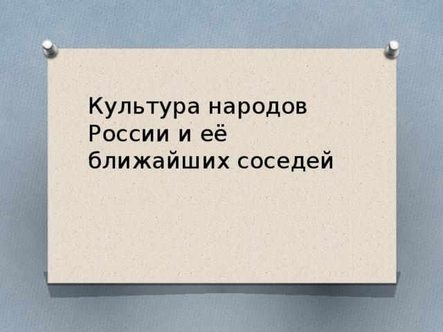 Культура народов России и её ближайших соседей