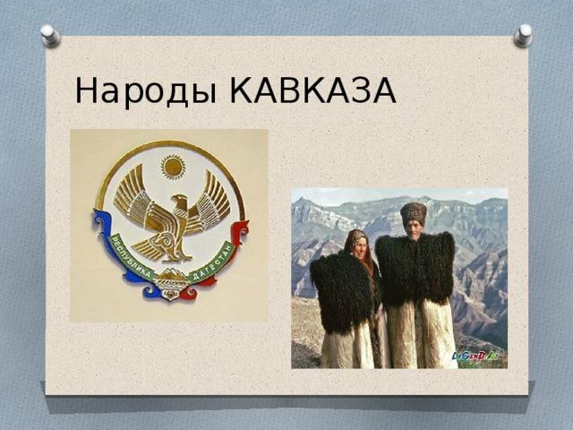 Народы КАВКАЗА
