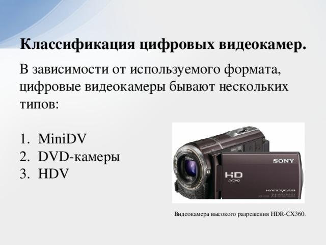 бортовые важные параметры цифрового фотоаппарата поделки