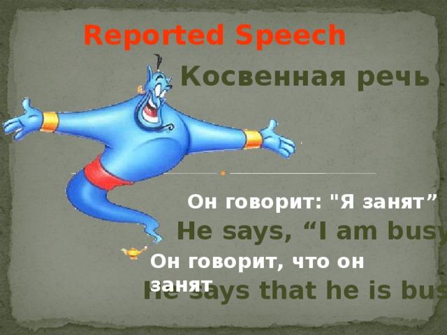 Reported Speech Косвенная речь Он говорит:
