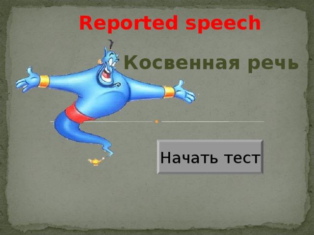 Reported speech Косвенная речь Начать тест