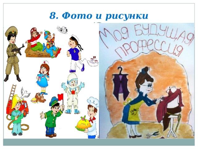 8. Фото и рисунки