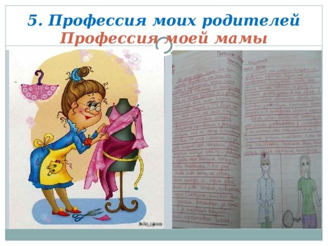 5. Профессия моих родителей  Профессия моей мамы