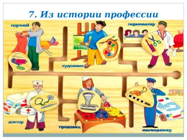 7. Из истории профессии
