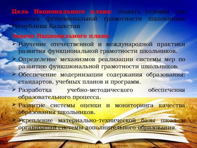 Цель Национального плана: создать условия для развития функциональной грамотности школьников Республики Казахстан Задачи Национального плана: