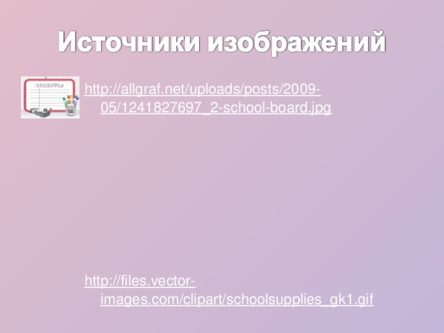 http://allgraf.net/uploads/posts/2009-05/1241827697_2-school-board.jpg  http://files.vector-images.com/clipart/schoolsupplies_gk1.gif