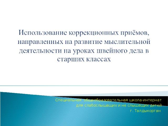 Специальная общеобразовательная школа-интернат для слабослышащих и не слышащих детей г. Талдыкорган