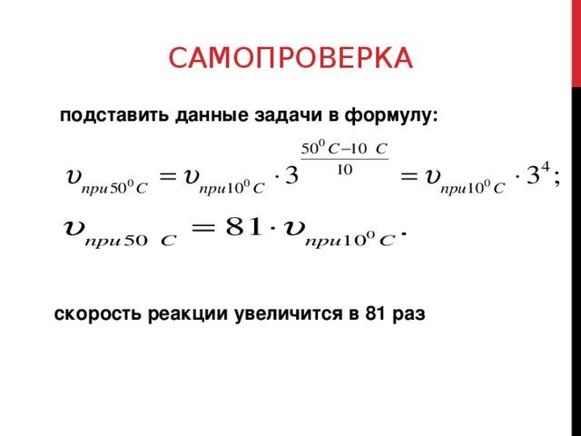 САМОПРОВЕРКА  подставить данные задачи в формулу: скорость реакции увеличится в 81 раз