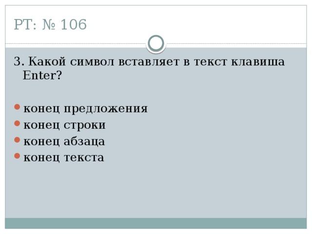 РТ: № 106 3. Какой символ вставляет в текст клавиша Enter?