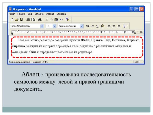 Абзац - произвольная последовательность символов между левой и правой границами документа.