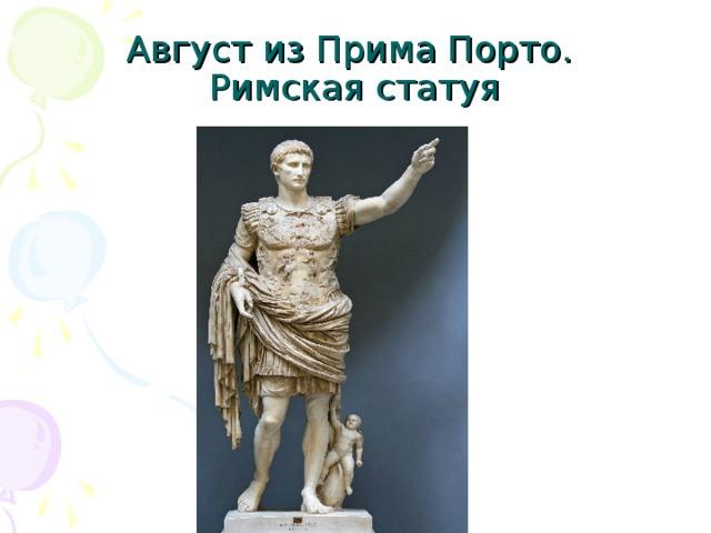 Август из Прима Порто.  Римская статуя