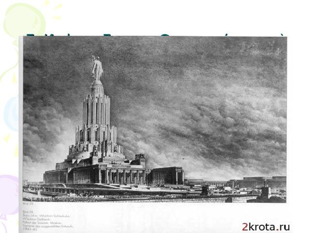 Б. Иофан. Дворец Советов (проект)