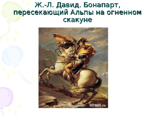 Ж.-Л. Давид. Бонапарт, пересекающий Альпы на огненном скакуне