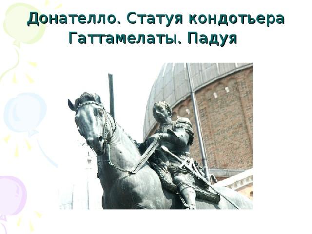 Донателло. Статуя кондотьера Гаттамелаты. Падуя