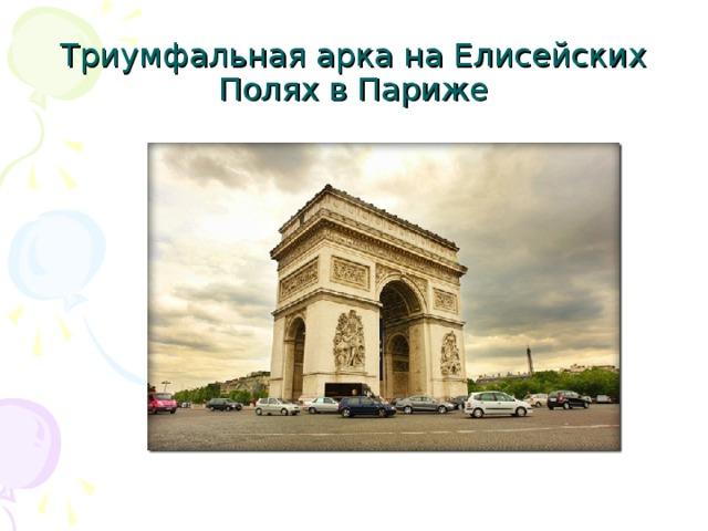 Триумфальная арка на Елисейских Полях в Париже