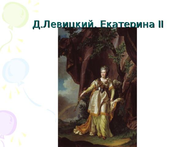 Д.Левицкий. Екатерина II