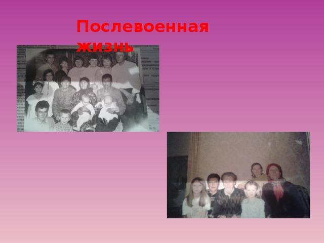 Послевоенная жизнь