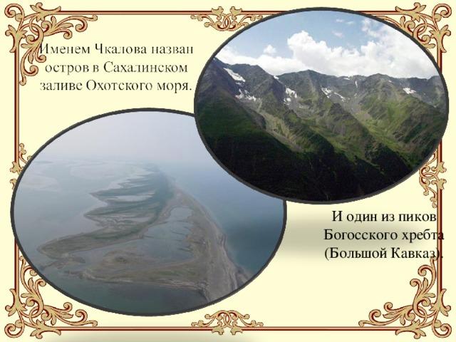 И один из пиков Богосского хребта (Большой Кавказ).