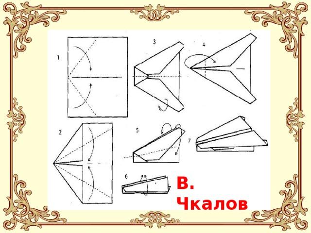 В. Чкалов