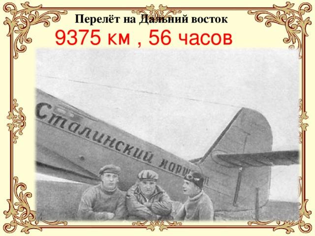 Перелёт на Дальний восток 9375 км , 56 часов