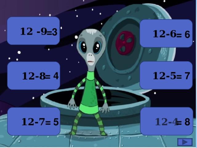 12 -9 12-6 =3 = 6 12-5 12-8 = 4 = 7 12-4 12-7  = 5 = 8