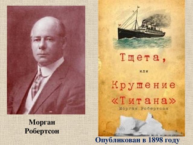 Морган Робертсон Опубликован в 1898 году