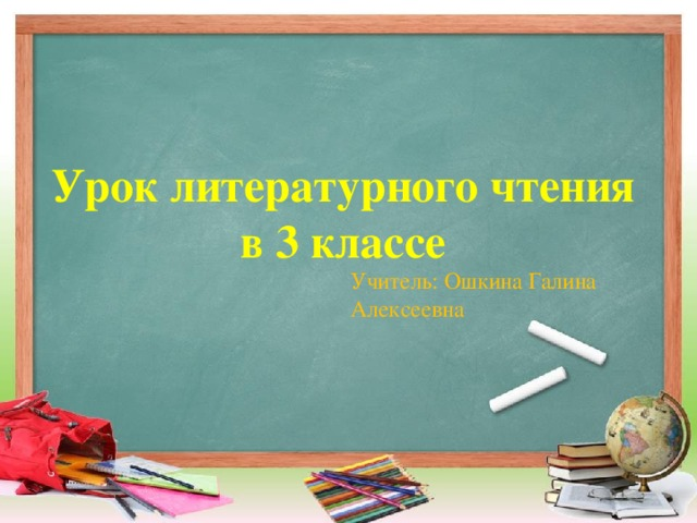 Урок литературного чтения в 3 классе   Учитель: Ошкина Галина Алексеевна