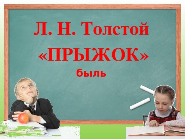 Л. Н. Толстой  «ПРЫЖОК» быль