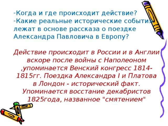 Когда и где происходит действие? Какие реальные исторические события лежат в основе рассказа о поездке Александра Павловича в Европу?