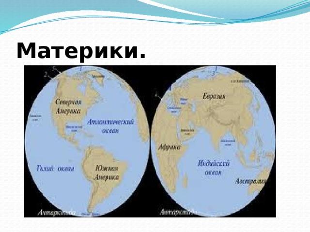 Картинки с названиями материков на глобусе
