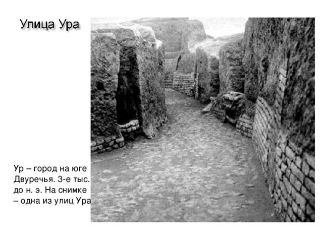 Ур – город на юге Двуречья. 3-е тыс. до н. э. На снимке – одна из улиц Ура.