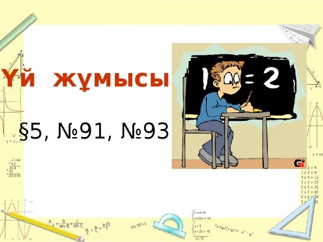 Үй жұмысы:  §5, №91, №93