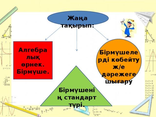 Жаңа тақырып: Алгебралық өрнек. Бірмүше. Бірмүшелерді көбейту ж/е дәрежеге шығару Бірмүшенің стандарт түрі.
