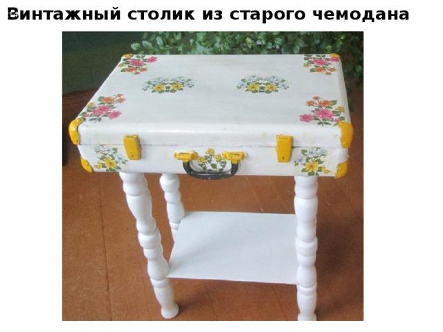 214  Винтажный столик из старого чемодана    214