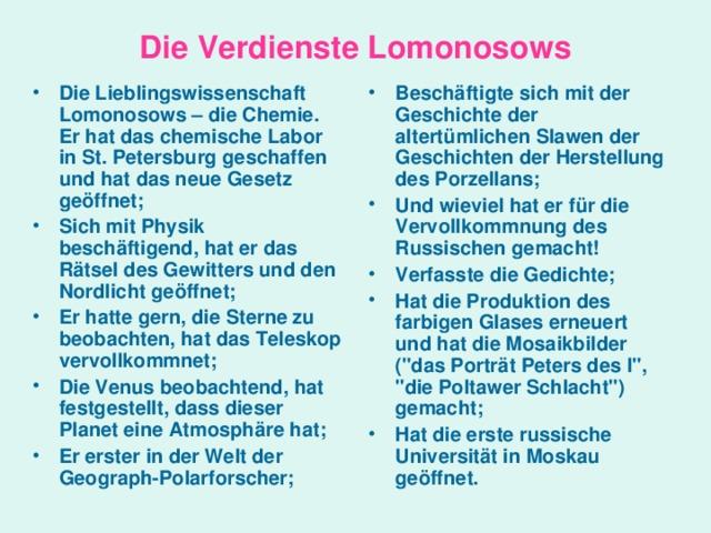 Die Verdienste Lomonosows