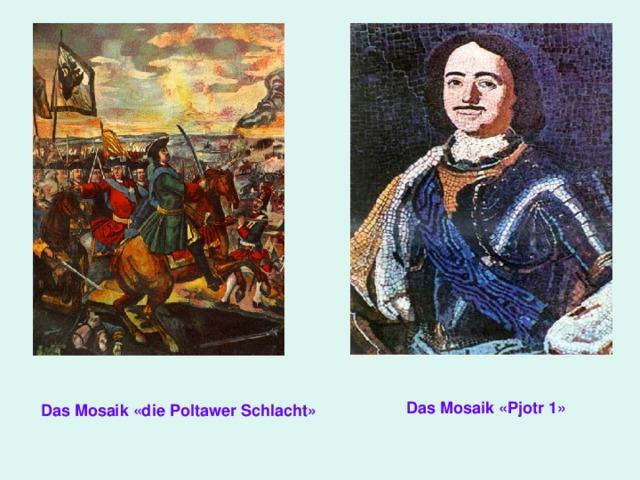 Das Mosaik «Pjotr 1» Das Mosaik «die Poltawer Schlacht»