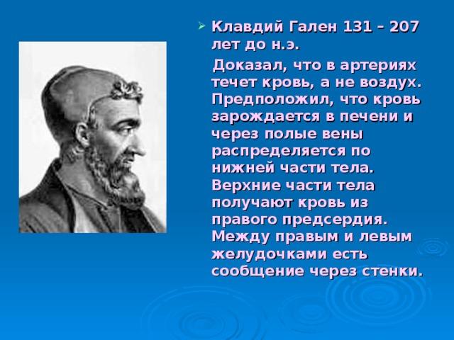 Клавдий Гален 131 – 207 лет до н.э.