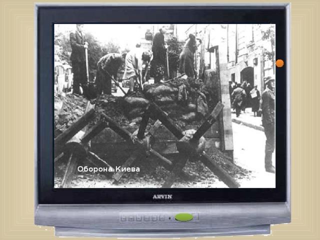 Киев готовится к обороне Взрывы и пожар на Крещатике, 1941 год Оборона Киева Киев готовится к обороне