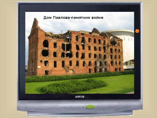 Бой на улицах Сталинграда Оборона Сталинграда Сталинград. Дом Павлова Дом Павлова-памятник войне и сам Павлов.