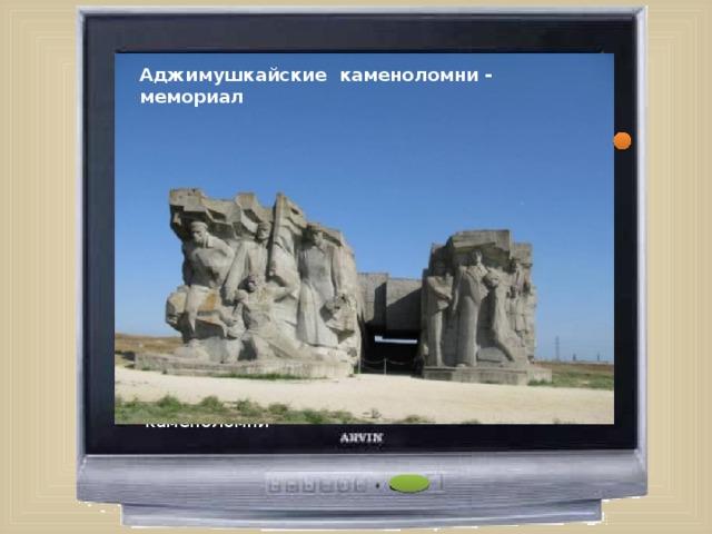 Аджимушкайские каменоломни - мемориал Катакомбы Бои за плацдарм Керчи Аджимушкайские каменоломни